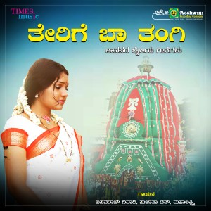 Album Terige Baa Tangi from Mahalakshmi