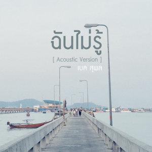 อัลบัม ฉันไม่รู้ (Acoustic Version) - Single ศิลปิน Bell Supol