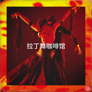 Album 拉丁舞咖啡馆 from Salsa Passion