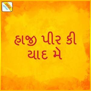 Album Haji Peer Ki Yaad Me from Ismail Meer