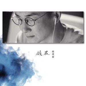 胡渭康的專輯鏡花