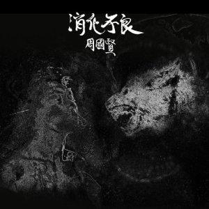 周國賢的專輯消化不良