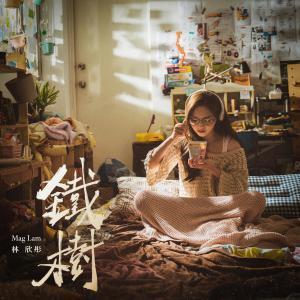 林欣彤 Mag Lam的專輯鐵樹