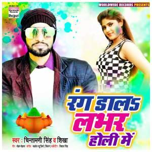 Album Rang Dala Labhar Holi Me from Shikha