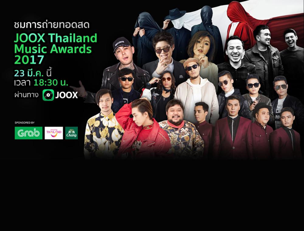 23 มีนาคม! ชมงานประกาศผลรางวัล JOOX Thailand Music Award 2017