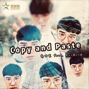 鄭世豪的專輯Copy and Paste (feat. CanBand)