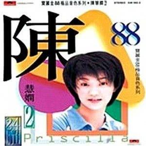 Ban Li Jin 88 Ji Pin Yin Se Xi Lie - Priscilla Chan II 1997 Priscilla Chan