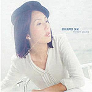 楊千嬅的專輯原來過得很快樂