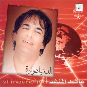 El Dunia Dawarah 2003 A'Ed Al Mounshed