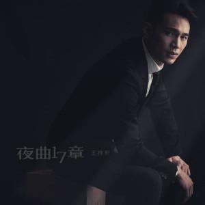 王梓軒的專輯夜曲17章 (電視劇《是咁的,法官閣下》電視劇歌曲)