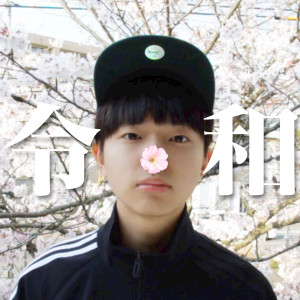 SASUKE的專輯Shingengou Oboeuta
