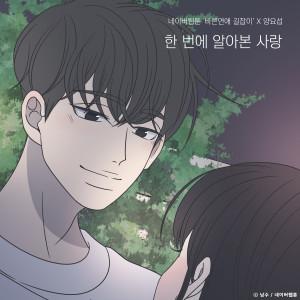 梁耀燮 (Highlight)的專輯Only you (Romance 101 X Yang Yo Seop)