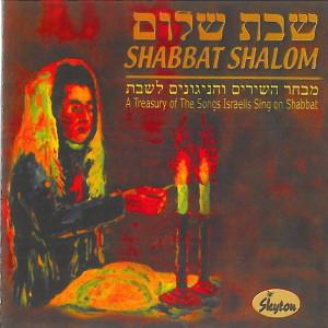 Listen to Shabat Shalom song with lyrics from Ofira Gluska
