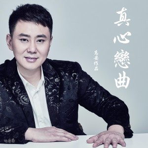 高安的專輯真心戀曲
