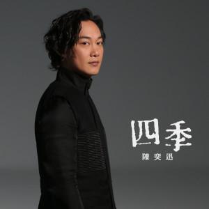 陳奕迅的專輯四季