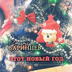 อัลบัม Этот Новый год ศิลปิน Сергей Баринцев