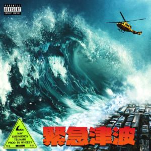 อัลบัม Emergency Tsunami ศิลปิน Nav