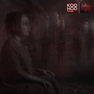 ดาวน์โหลดและฟังเพลง EP.52 เด็กพิเศษ พร้อมเนื้อเพลงจาก บันทึกหลอน [KOOHOO Podcast]