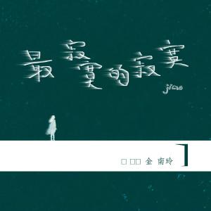 金南玲的專輯最寂寞的寂寞