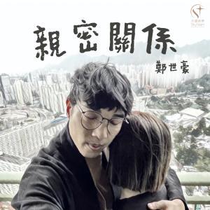鄭世豪的專輯親密關係(音樂永續 作品)