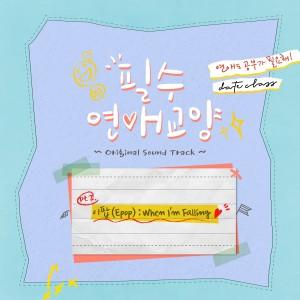 อัลบั้ม Dating Class (Original Television Soundtrack), Pt. 2