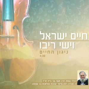Album Nigun Hahaim from Ishay Ribo