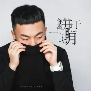 张泽熙的專輯你離開於七月