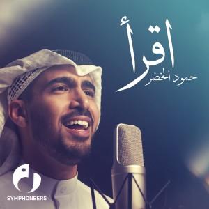 Iqraa dari Humood AlKhudher