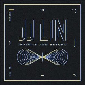 林俊傑的專輯超越無限