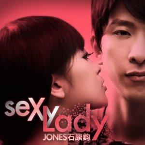 石康鈞的專輯Sexy Lady