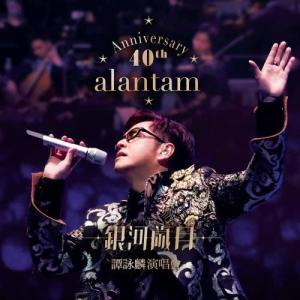 譚詠麟的專輯40th Anniversary銀河歲月譚詠麟演唱會