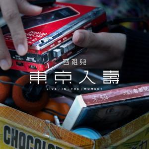 容祖兒的專輯東京人壽