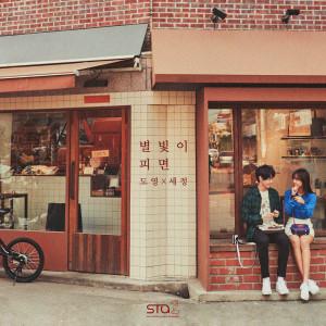 Dengarkan 별빛이 피면 (Inst.) lagu dari 도영 dengan lirik