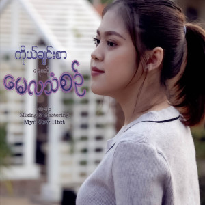 Listen to ကိုယ်ချင်းစာ song with lyrics from May La Than Zin