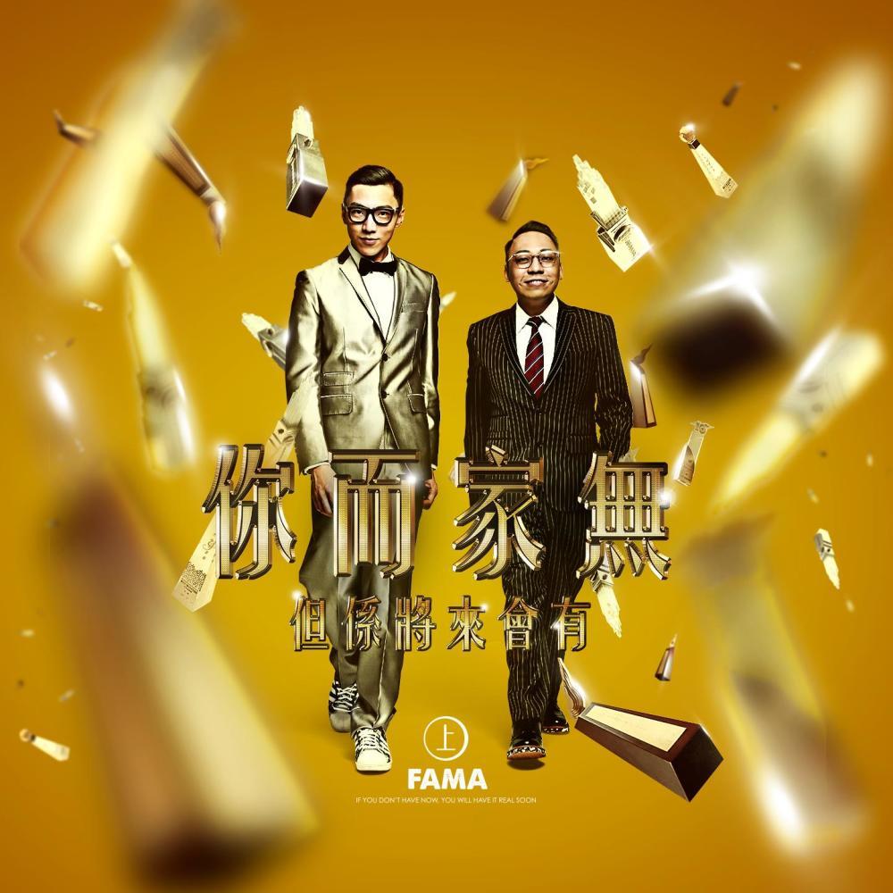P de Ba Qi Yi Dian (feat. KiKi) 2015 FAMA (农夫)