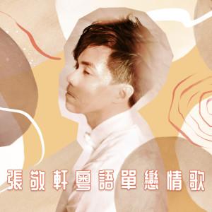 張敬軒的專輯張敬軒粵語單戀情歌