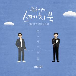 [Vol.101] You Hee yul's Sketchbook : 65th Voice 'Sketchbook X  Kim Feel' dari Kim Feel