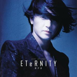 鄭伊健的專輯Eternity