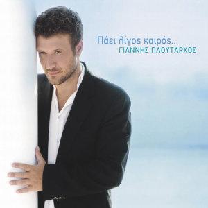 Listen to Otan Tha Fevgis song with lyrics from Giannis Ploutarhos