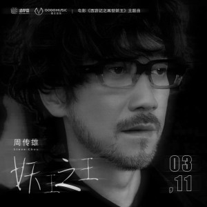 周傳雄的專輯妖王之王 (電影《西遊記之再世妖王》主題曲)