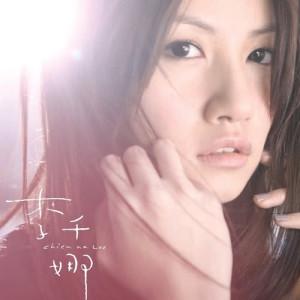 李千娜的專輯李千娜同名專輯