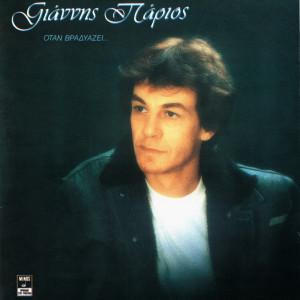 Otan Vradiazi 1983 Yannis Parios