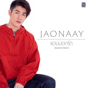 อัลบัม แอบบอกรัก (Remastered) - Single ศิลปิน Jaonaay