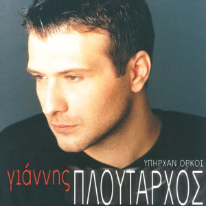 Listen to Meno Ki Epimeno song with lyrics from Giannis Ploutarhos