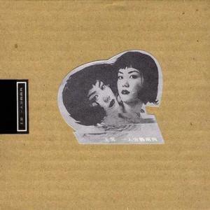 王菲的專輯一人分飾兩角