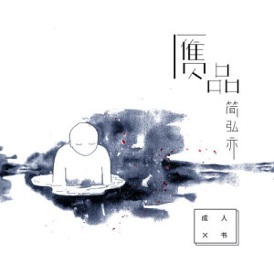 簡弘亦的專輯贋品