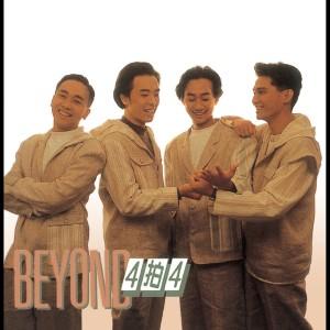 Beyond的專輯BEYOND 4 拍 4
