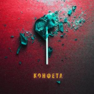 Album Конфета (Explicit) from Ashi