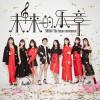 Download Lagu SNH48 - Wo De Shi Jie Hai You Ni