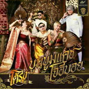 Album Toh Rung (feat. Joey Boy) from อภิสิทธิ์ โอภาสเอี่ยมลิขิต